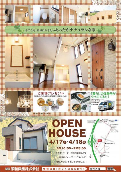 4月17日(土)18日(日)にオープンハウスを行います。