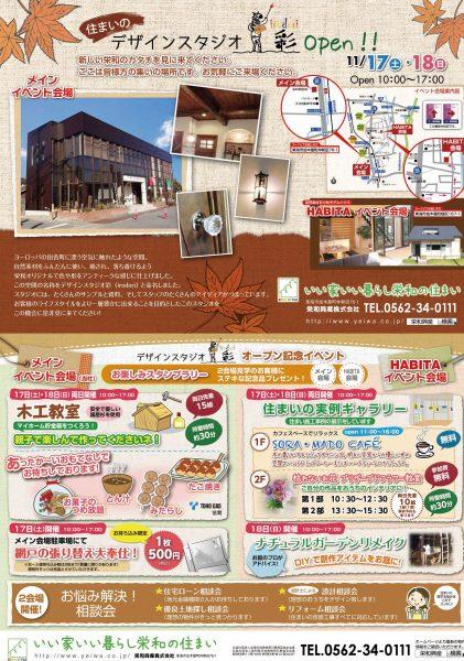 栄和興産社屋内に新たにデザインスタジオがオープンしました!