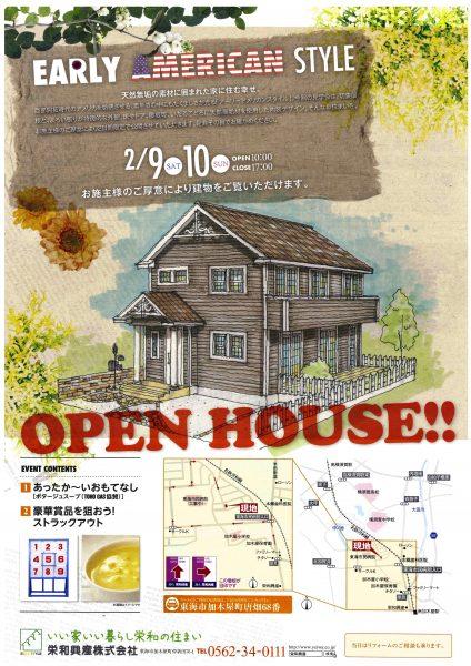 来る2月9日・10日 東海市加木屋町唐畑 にて オープンハウス開催致します。 今回のお宅は、アーリーアメリカンスタイルで とても可愛くエレガント!!