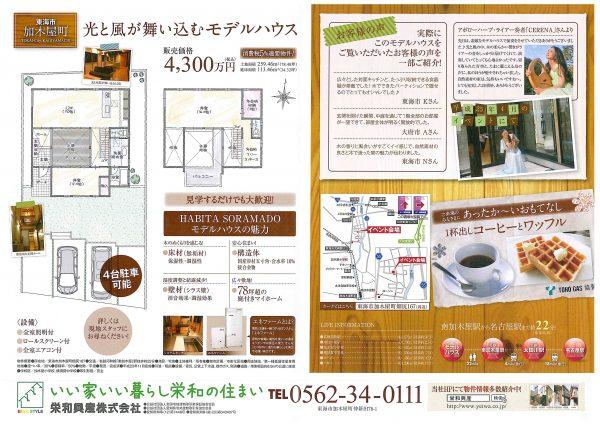 H26.2/22(土)・23(日) 10時~17時 モデルハウス「SORA・MADO」にて イベントを行います♪