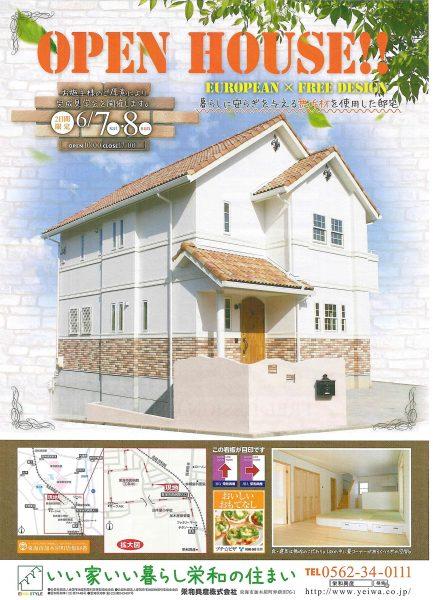 6月7日(土)・8日(日)OPEN HOUSEを開催します! 場所:東海市加木屋町唐畑68番