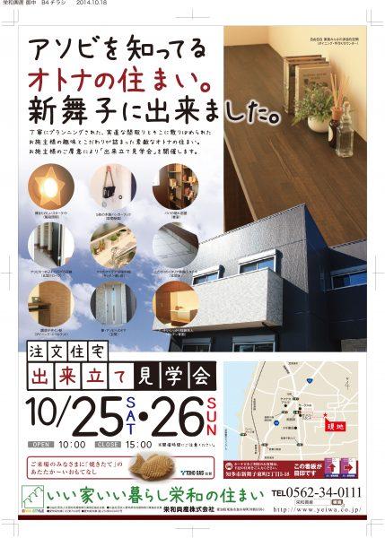 10月25日(土)*26日(日) OPEN HOUSE 開催決定!!(*^_^*)