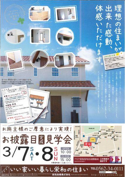 ~3月 7日(土)・8日(日)~  オープンハウス*開催決定!!!  お施主様のご好意により、2日間限定で オープンハウスを開催いたします!