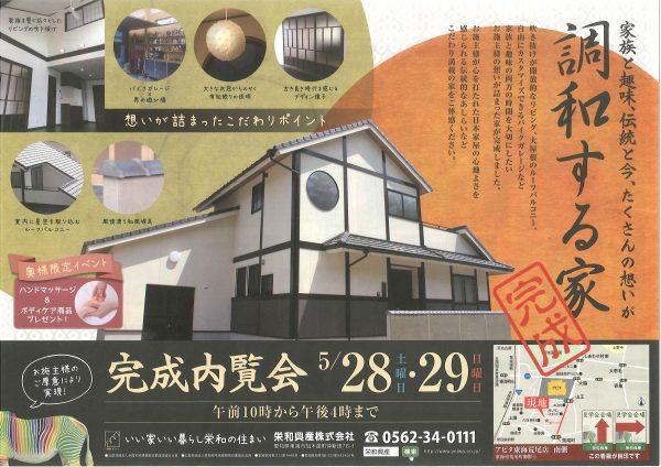 お施主様が心を打たれた 日本家屋の心地よさを感じられる伝統的なあしらいなど、 お施主様のこだわり満載の住まいを是非ご内覧下さい♪