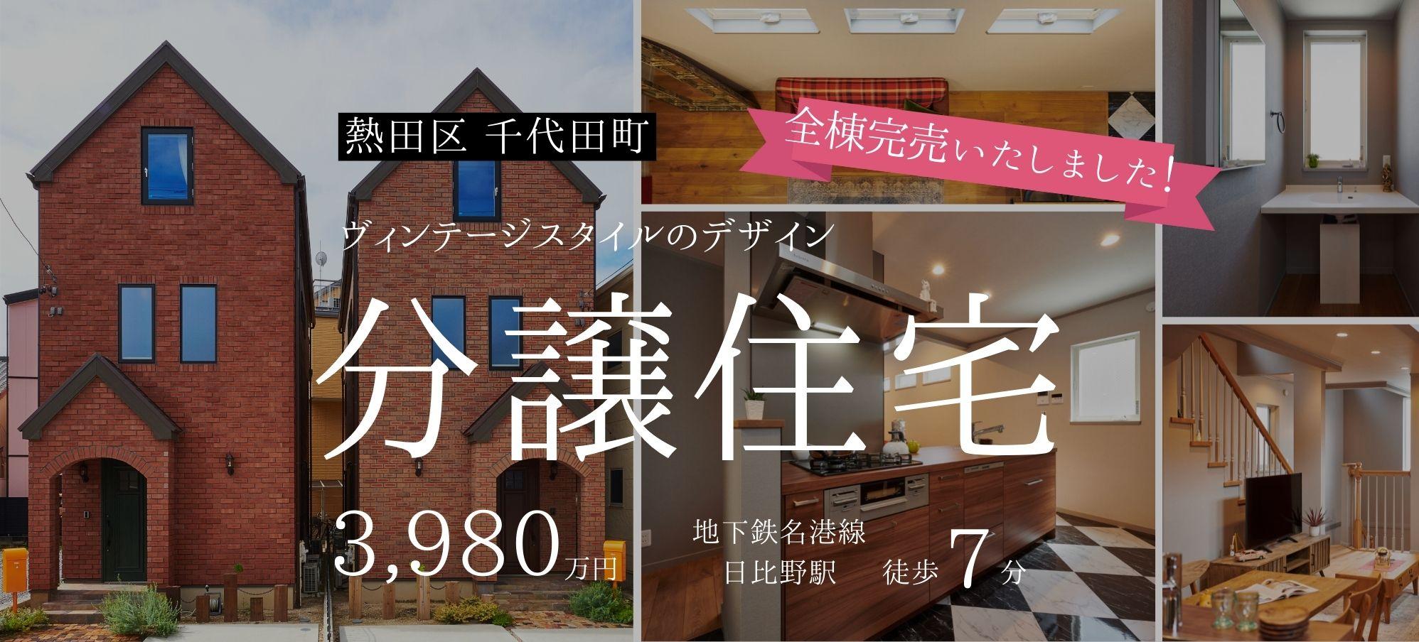 栄和興産の分譲住宅