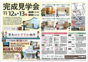 知多市オープンハウス情報★
