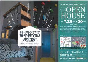 今週末は・・・オープンハウス!