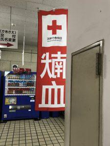 会場で献血をやりました
