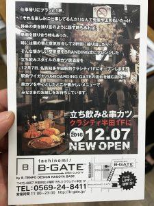知多半田駅のクラシティ内にお店をオープンします