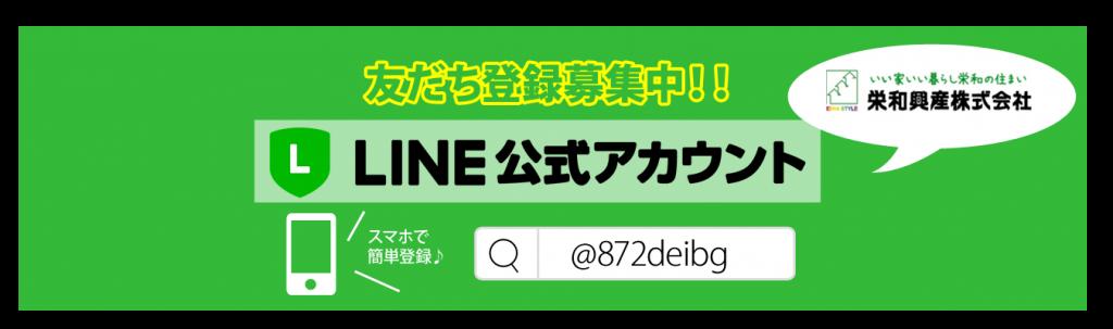 LINE公式アカウント栄和興産株式会社