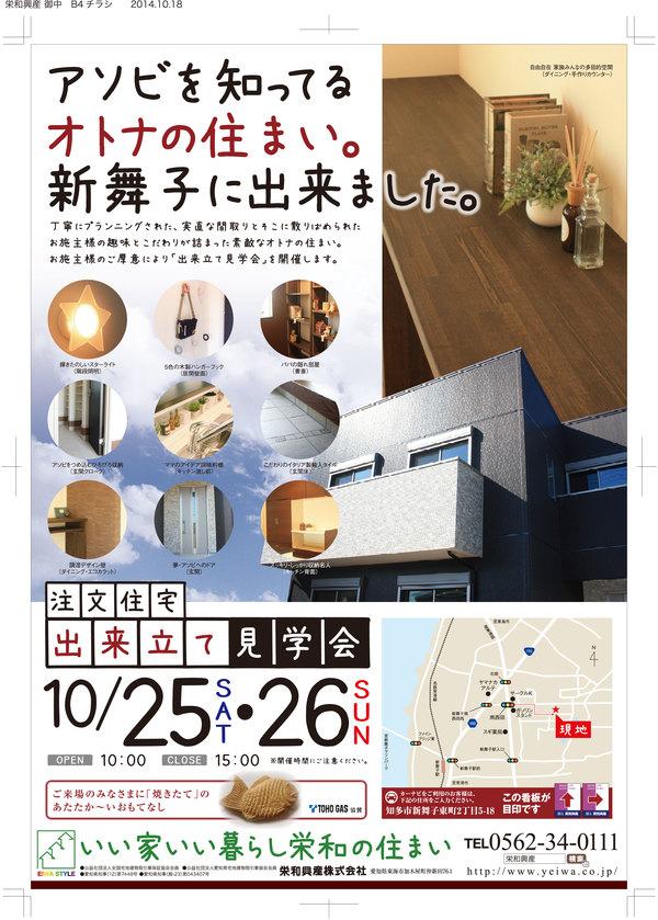 10月のOpen House情報♪
