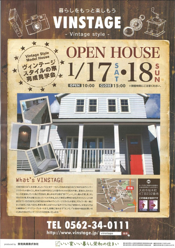 1月*オープンハウス開催!