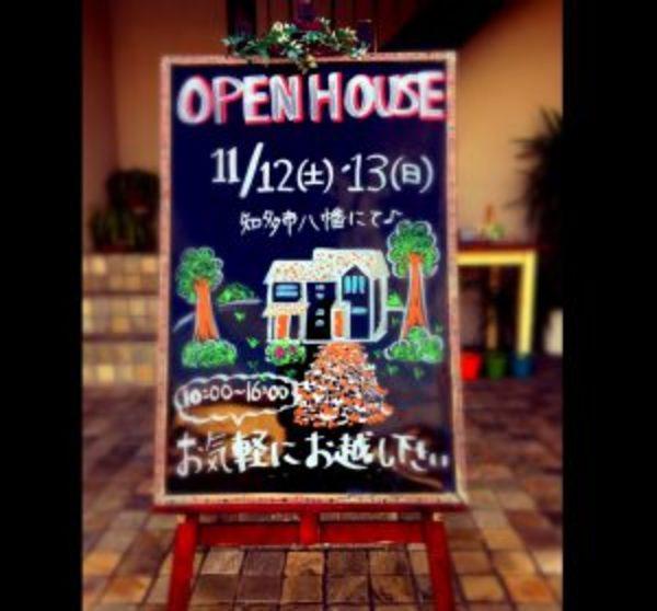 11月 オープンハウス開催決定☆