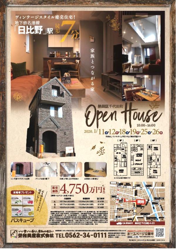 ☆分譲住宅見学会日程のお知らせ☆