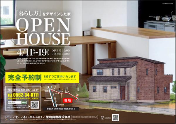 【イベント情報】東海市南加木屋でオープンハウスを開催します!!