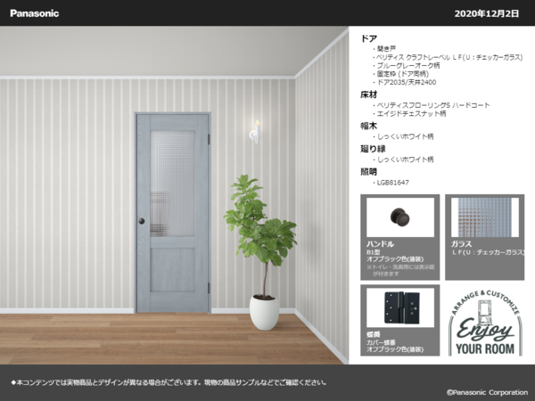 【インテリア特集】当社スタッフがおすすめするドアデザインをご紹介!〜前編〜