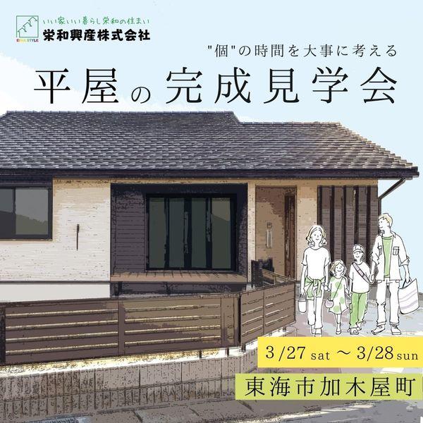 3月27日〜28日 平屋の完成見学会