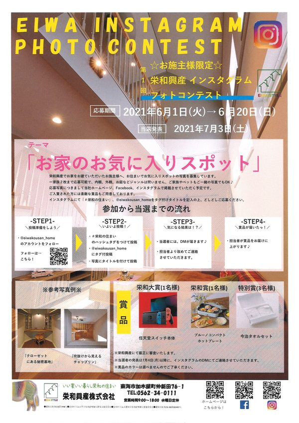 ★第1回★ お施主様限定!栄和興産 Instagramフォトコンテスト開催